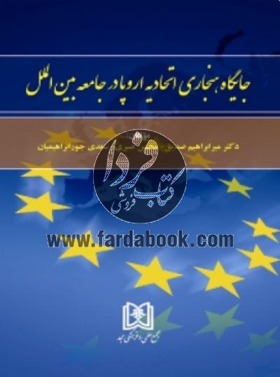 جایگاه هنجاری اتحادیه اروپا در جامعه بین الملل