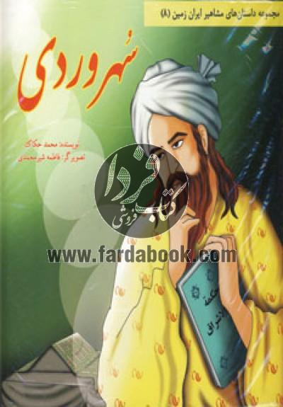 مجموعه داستان های مشاهیر ایران زمین (10جلدی)