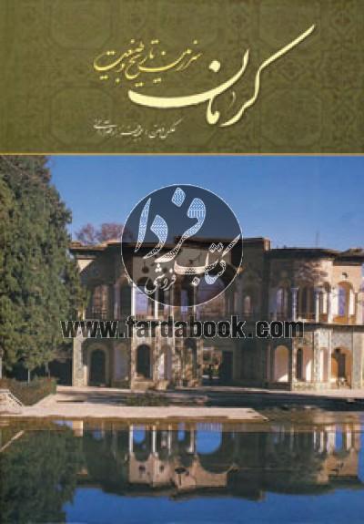 کرمان سرزمین تاریخ و طبیعت
