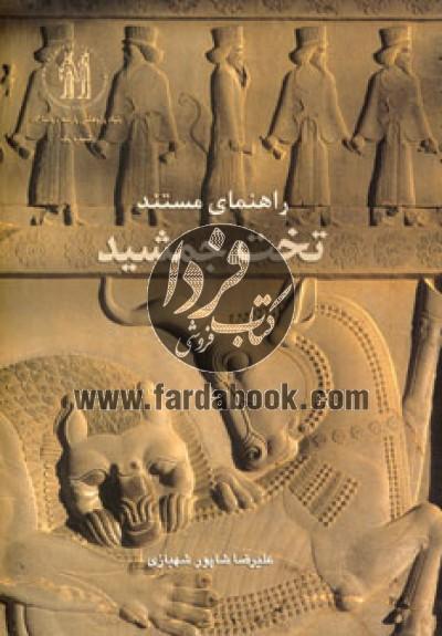 راهنمای مستند تخت جمشید (فارسی)