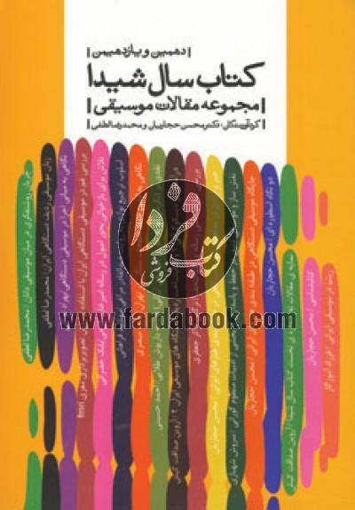 دهمین و یازدهمین کتاب سال شیدا- مجموعه مقالات موسیقی