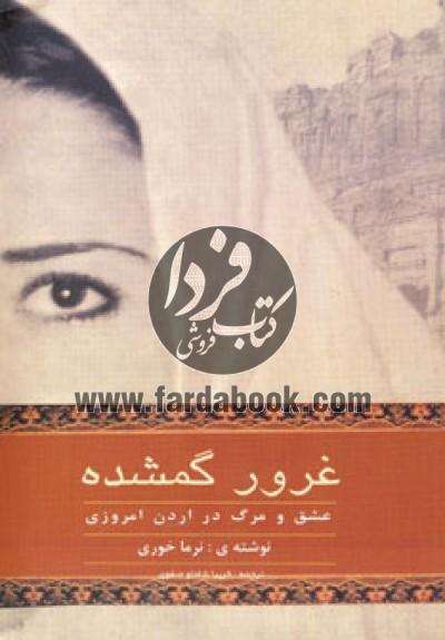 غرور گمشده (عشق و مرگ در اردن امروزی)
