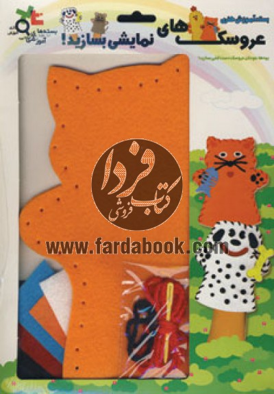 بسته آموزشی عروسک های نمایشی بسازید! گربه نارنجی