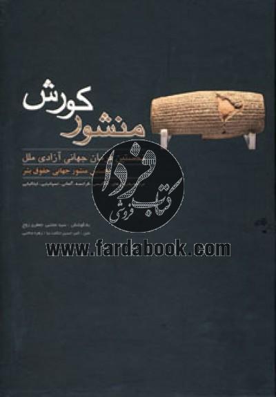 منشور کورش نخستین فرمان جهانی آزادی ملل