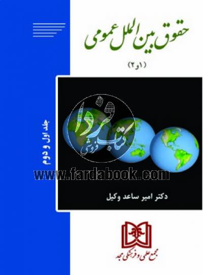 حقوق بین المللی عمومی 1 و 2