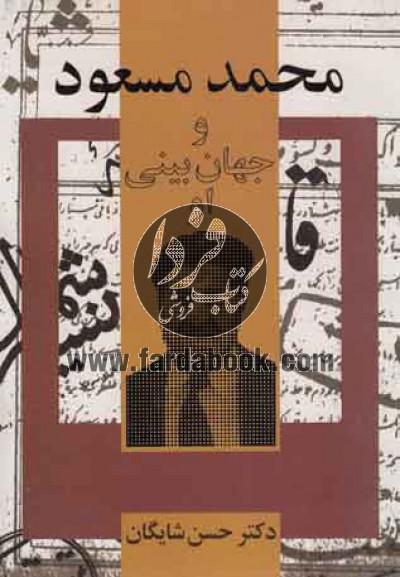 محمد مسعود و جهانبینی او