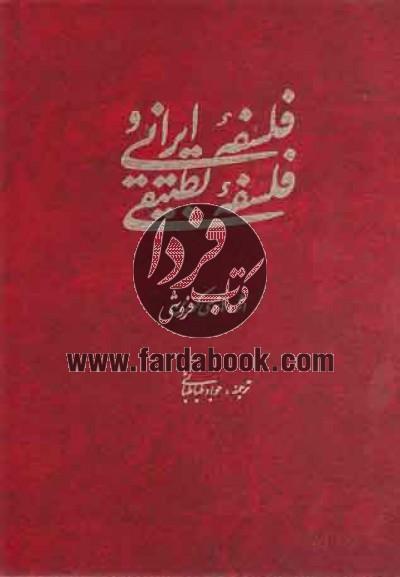 تجلی اسطوره در دیوان حافظ