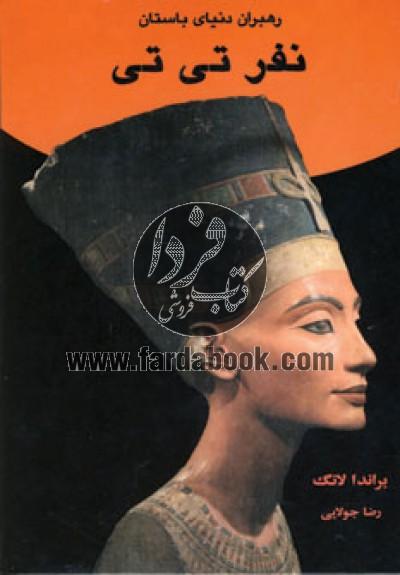 رهبران دنیای باستان- نفرتیتی