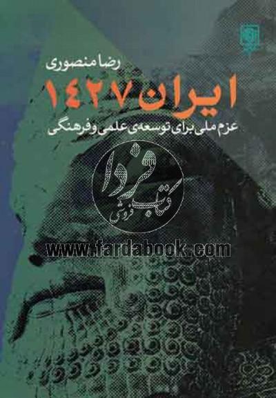 ایران 1427 عزم ملی برای توسعه
