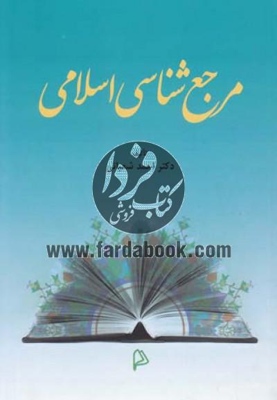 مرجع شناسی اسلامی