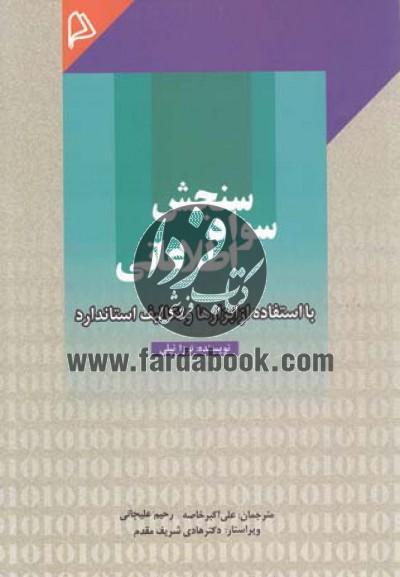 سنجش سواد اطلاعاتی