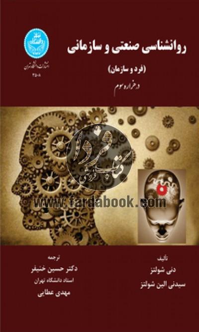 روانشناسی صنعتی و سازمانی (فرد و سازمان) در هزاره سوم