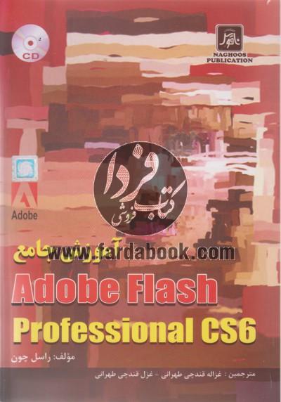 آموزش جامع Aobe flash Professional CS6
