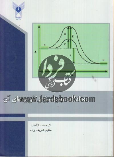 معادلات دیفزانسیل و کاربردهای ان