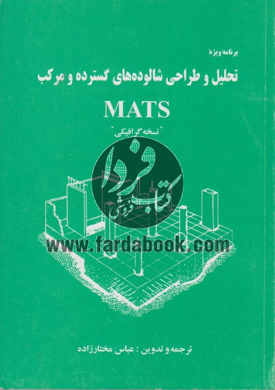 برنامه ویژه تحلیل و طراحی شالوده های گسترده و مرکب MATS- نسخه گرافیکی