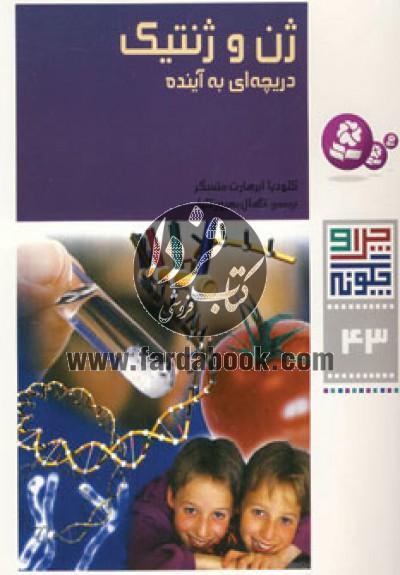 چرا و چگونه ج43- ژن و ژنتیک دریچهای به آینده