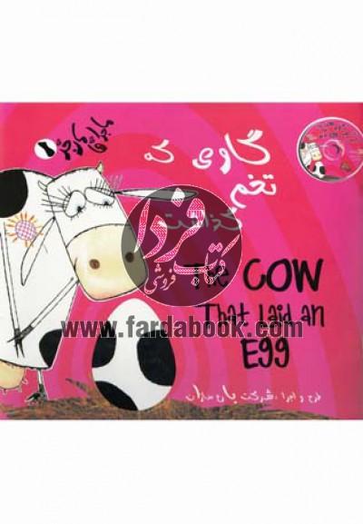 ماجراهای مارجر(1)گاوی(باسیدی،دوزبانه)