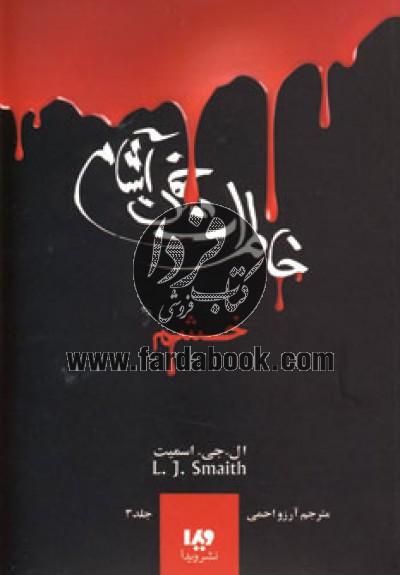 خاطرات یک خون آشام 3 (خشم)