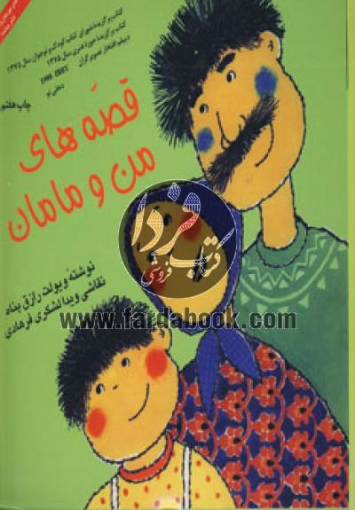 قصه های من و مامان 2