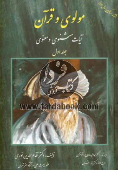 مولوی و قرآن (4جلدی)