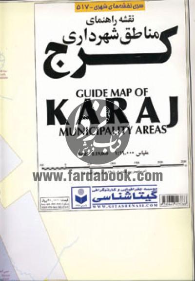 نقشه راهنمای مناطق شهرداری کرج کد 517