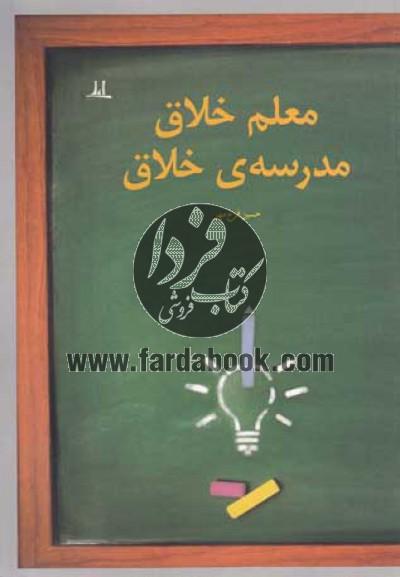 معلم خلاق مدرسهی خلاق
