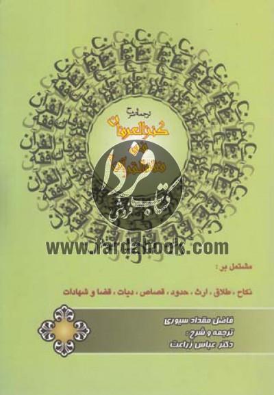 کنز العرفان فی فقه قرآن(2)