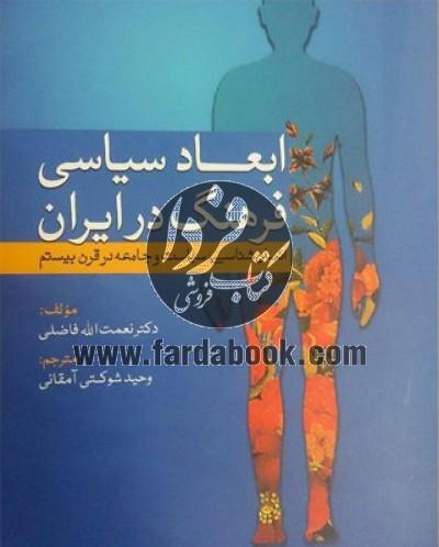 ابعاد سیاسی فرهنگ در ایران (انسان شناسی سیاست و جامعه در قرن بیستم)