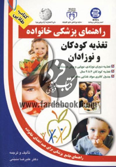 راهنمای پزشکی خانواده (تغذیه کودکان و نوزادان)