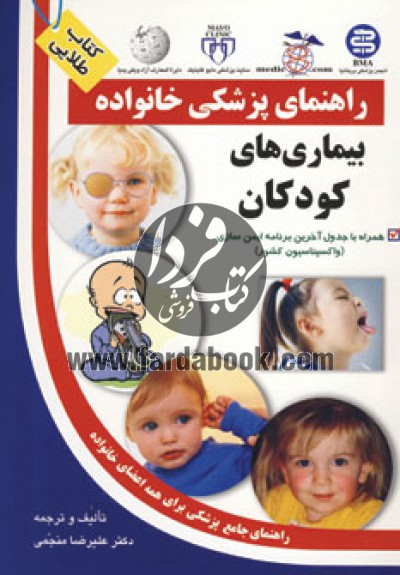 راهنمای پزشکی خانواده (بیماری های کودکان)