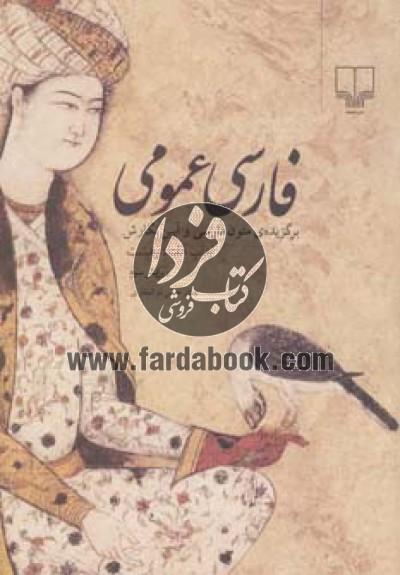 فارسی عمومی (برگزیده متون فارسی و آیین نگارش)