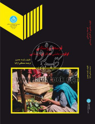 توسعه روستایی اولویت بخشی به فقرای روستایی