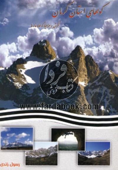 کوههای استان کرمان (نگرشی بر جغرافیا،کوهها،نمادها)