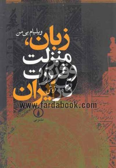 زبان منزلت و قدرت در ایران