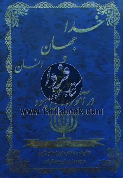 خدا،جهان،انسان و ماشیح در آموزه های یهود