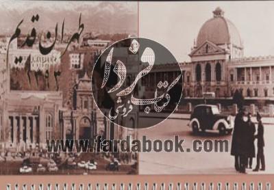تقویم رومیزی طهران قدیم 1393