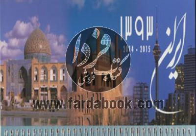 تقویم رومیزی ایران 1393