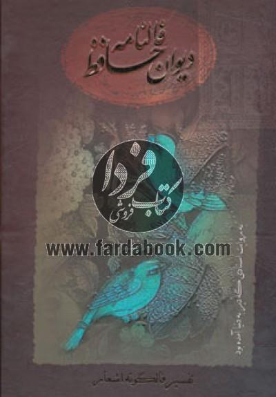 فالنامه دیوان حافظ