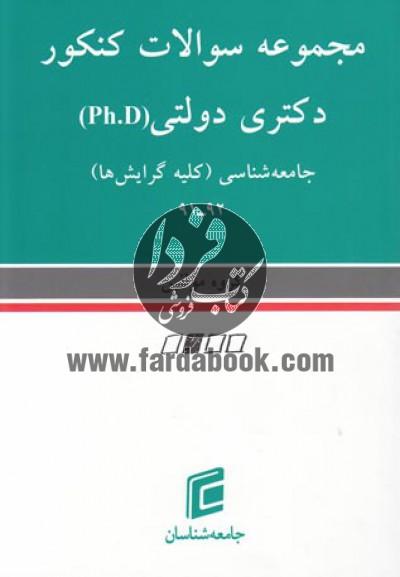 مجموعه سوالات کنکوردکتریدولتی(Ph.D)