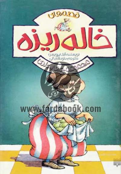قصههای خاله ریزه(مجموعه4ج)