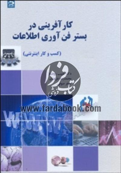 كارآفريني در بستر فناوري اطلاعات (كسب و كار اينترنتي)