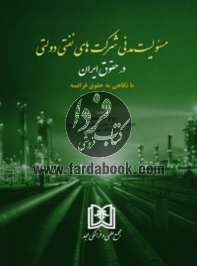 مسولیت مدنی شرکت های نفتی دولتی در حقوق ایران