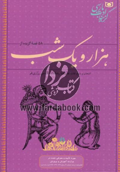 58 قصه گزیده از هزار و یک شب