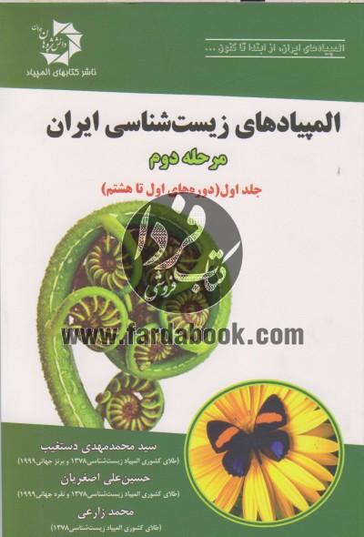 المپیاد های زیست شناسی ایران مرحله دوم - جلد اول