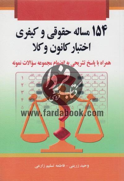 154 مساله حقوقی و کیفری اختبار کانون وکلا