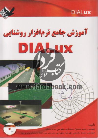 آموزش جامع نرم افزار روشنایی DIALux V4.10 & Evo