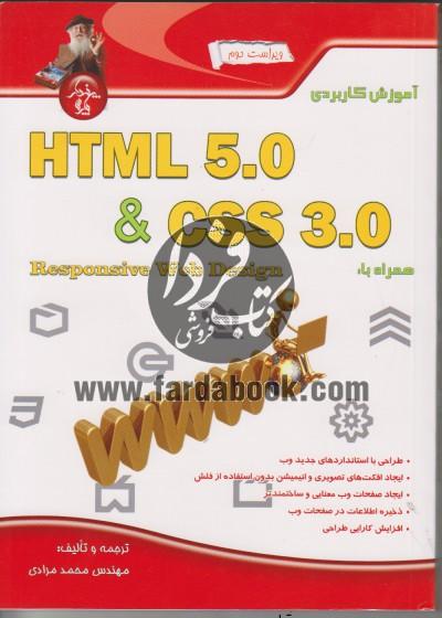 آموزش کاربردی HTML 0.5 & CSS 3.0