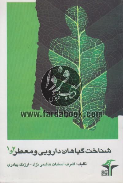 شناخت گیاهان دارویی و معطر 1 و 2