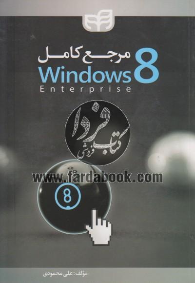 مرجع کامل windows 8