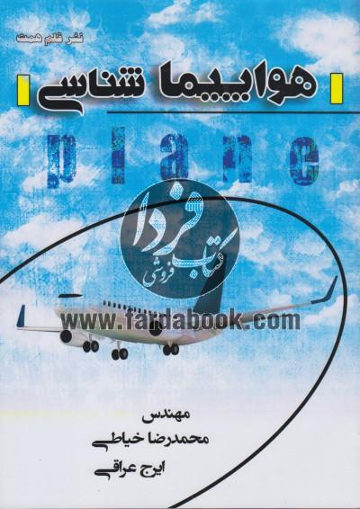 هواپیماشناسی